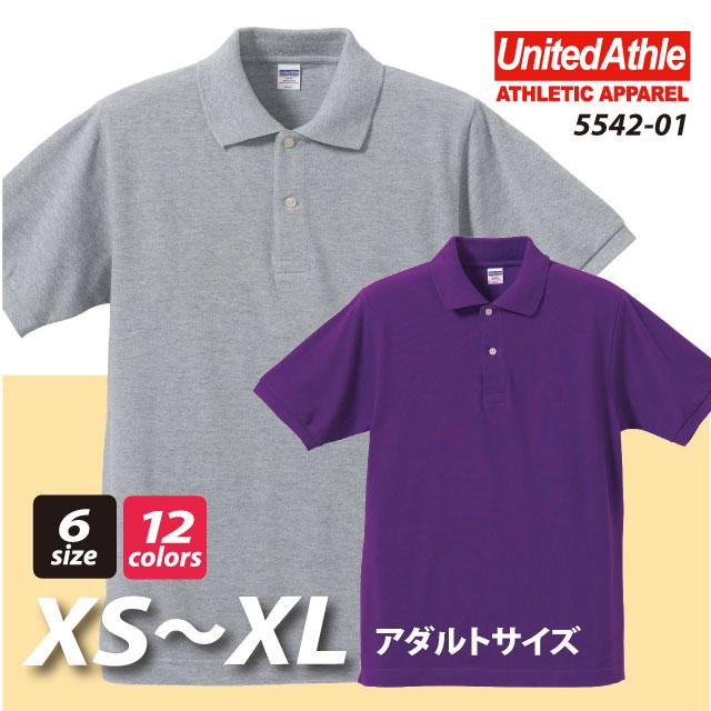 7.6オンス ヘヴィーウェイトコットンポロシャツ#5542-01