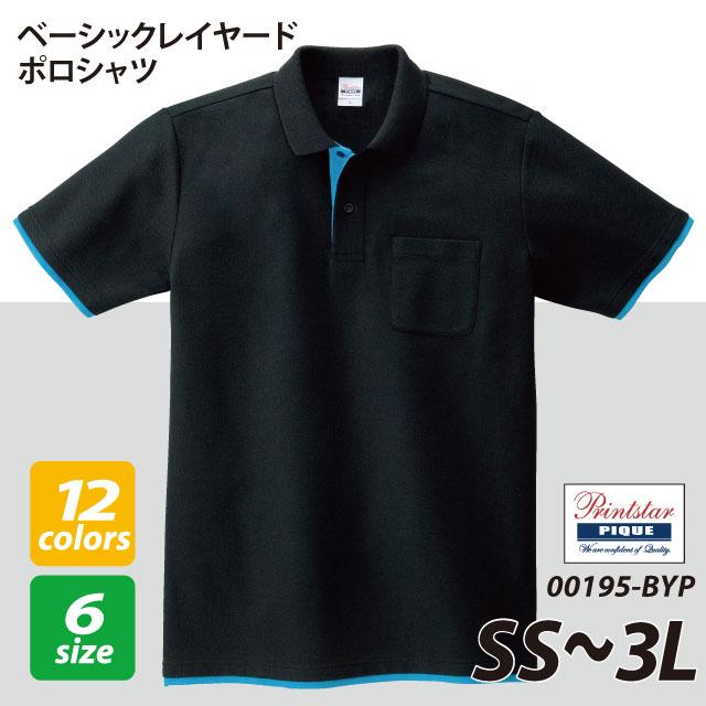 5.8オンス ベーシックレイヤードポロシャツ #00195-BYP