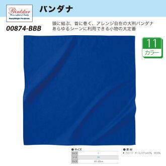 Bandana / #00874-BBB plain