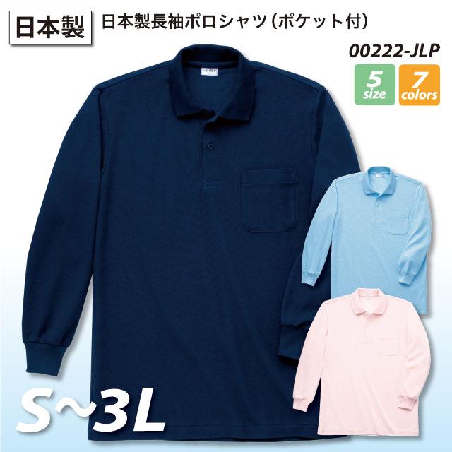 5.3オンス 日本製長袖ポロシャツ(ポケット付き)#00222-JLP