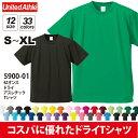 【送料無料】 4.1オンス ドライアスレチック Tシャツ#5...