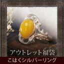 福袋!琥珀とシルバーのリング【fuku007】【アウトレット】【sil...