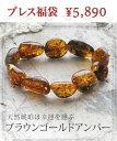 【akubix】母の日セール最大20%OFFクーポン配布中ブラウンゴールド琥珀ナチュラルブレスレット 福袋
