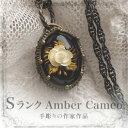 【天然琥珀】アンティークカメオ・インタリオ【ak0056】琥珀 こはく ペンダント、ネックレス 【送料無料】