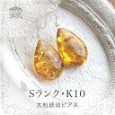 【akubix】20%OFFクーポン配布中!ティーゴールドの琥珀!K18ゴールドピアス!