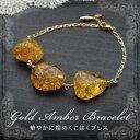 【akubix】母の日セール最大20%OFFクーポン配布中高彩度オレンジゴールドの琥珀が美しいチェーンブレスレット