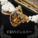 楽天琥珀専門店アクビックス【ak0596】琥珀 こはく ゴールドリング・指輪【Sランク】【K18ゴールドヴェルメイユ】【アンバー】【送料無料】