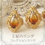 【ホワイトデーのプレゼントに】akubix【ak0604】琥珀ゴールドリング・指輪【コレクションランク】【K18ゴールドヴェルメイユ】【こはく・アンバー】【smtb-kd】【】【楽ギフ包装選択】