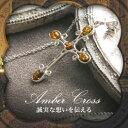 珠寶, 手錶 - 【天然琥珀】【cr0004】クロス アンティーク調のペンダントトップ シルバー925 【送料無料】【チェーンは別売】