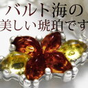 バルト海の琥珀リング!【f022】【2色のお花・琥珀チェーンリング】【送料無料・送料込】【1117PUP10】