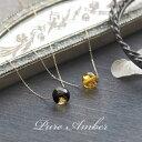 【天然琥珀】一粒ゴールドネックレス こはくアクセサリー ギフト プレゼントに 【Sランク】【K10チェーン付】【mi0063】【天然石・癒し】 【送料無料】