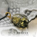 【天然琥珀】【st0463】【Sランク・30ミリ】バルト海の琥珀ルース【インターナショナルアンバー協会認定正規品】 【チェーン別売り】