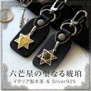 【akubix】クリスマスセール20%OFFクーポンあります六芒星の聖なる琥珀 イタリア製本革&Silver925を使用したキーホルダー。