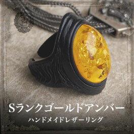 【天然琥珀】【tr1215】琥珀 こはく のレザーリング【Sランク】【琥珀 こはく の指輪】【フリーサイズ】【lring】【送料無料】