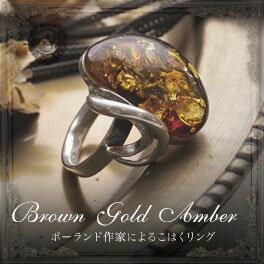 【天然琥珀】【琥珀こはくの指輪】【シルバーリング】【ブラウンアンバー】【tr1257】【5ツ星ランク】【送料無料】 【akubix】オータムセール20%OFFクーポン!魅了する琥珀、ポーランド共和国作家による一点ものリング。