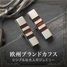 【春のプレゼントに】akubix【tr2062琥珀カフス・カフスボタン】【3
