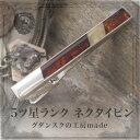 【akubix】20%OFFクーポン配布中!欧州ブランド!深みのある赤褐色の琥珀とロイヤルアンバーを組み合わせたネクタイピンです。