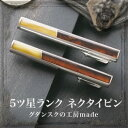 【天然琥珀】【tr2165タイバー・ネク...