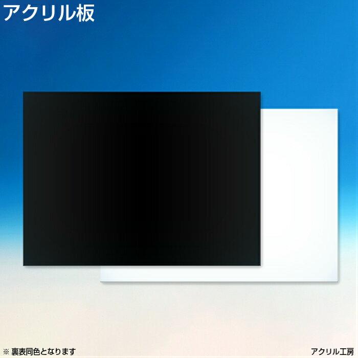 1830mm×915mm 板厚2mm 黒 白 アクリル板 (押出) [アクリルボード]テーブルマット・水槽のふた・アクリルケース・棚板・コレクションケース製作にも♪
