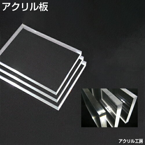 1830mm×915mm 透明 板厚5mm アクリル板 (押出)[アクリルボード]テーブルマット・水槽のふた・アクリルケース・棚板・コレクションケース製作にも♪ 【RCP】 05P03Sep16