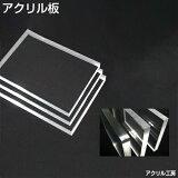 450mm×900mm板厚2mm 透明 アクリル板(押出) アクリル板 加工OK テーブルマット・アクリルケース作りに[アクリルボード] 【RCP】 02P03Sep16