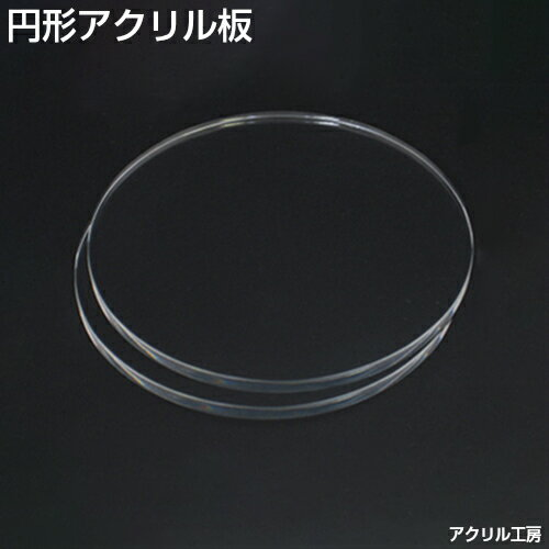 \サイズ調整無料/【直径1180mm】透明 アクリル板 円形 (キャスト) 板厚3mm テーブルマットにおすすめ♪ 【RCP】 02P03Sep16
