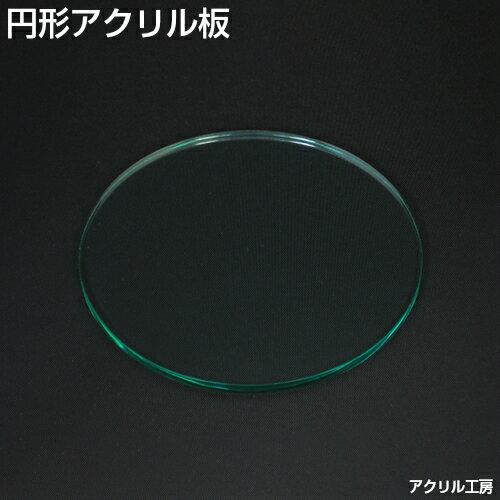 \サイズ調整無料/【直径330mm】ガラス色 アクリル板 円形(キャスト)板厚5mm テーブルマットにおすすめ♪