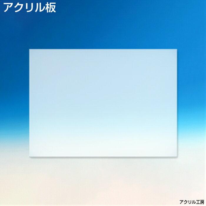 900mm×900mm 板厚2mm 乳半 アクリル板 (押出) アクリル板 加工OK