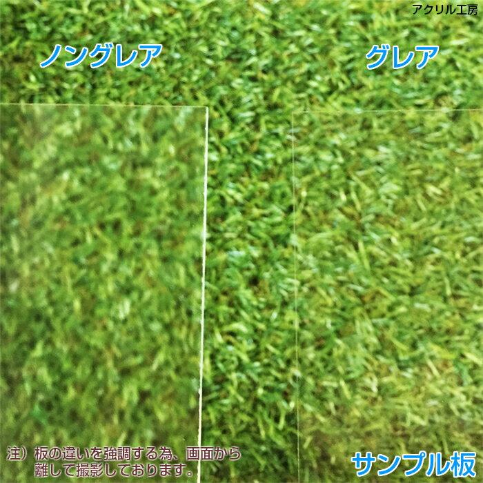 【メール便送料無料】サンプル●アクリル板(グレア&ノングレア50mm角2枚セット)