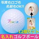 ゴルフが大好きな方へのプレゼントに最適♪名前・写真・ロゴ・メッセージをプリントしたゴルフボール!!