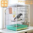 アクリルバードケージ[ワイドタイプ]W595×H680×D545[オウム・鳥・小動物用アクリルケ
