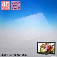 \激安/液晶テレビ保護パネル■40型■
