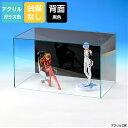 ●選べる台座3色●アクリルケース[コレクションケース ディスプレイケース フィギュアケース]ひな人形 雛人形 ぬいぐるみ 五月人形 ケースにも