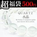【pwb64 Mサイズ】超大玉12mm■水晶■超お得500円 パワ