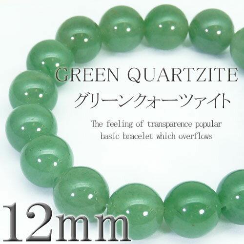 【pwb57 M L】超大玉12mm選べる2サイズ グリーンクォーツァイト 超お得930円 パワーストーン 天然石ブレスレット ペアでも qq