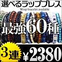 【本革 3連】海外セレブ愛用 レザー&天然石ストーンラ