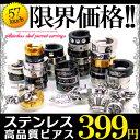 【sp31】ステンレス製で399円 選べる全71種類 高級ス...