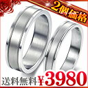 送料無料 高級ステンレス製ペアリング 指輪 ペア ピン