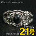 【R31★21号】ペアにおススメ♪ブラックストーン高品質シルバーRG加工リング/指輪★★
