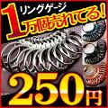指輪のサイズが測れます!!★全4種★今だけ!!→250円!!★リングゲージ/1号〜27号/全14サイズ測定可能!ペ...