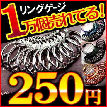 彼氏も彼女も指輪のサイズを簡単に計測 何とリングゲージが250円 【sg1】