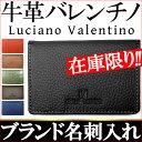 本革で750円 本物 ブランド 名刺入れ ルチアーノ・バレンチノ メンズ レディース ブラック ブラ