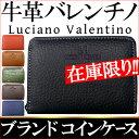 本革で720円 本物 ブランド コインケース ルチアーノ・バレンチノ 小銭入れ メンズ レディース