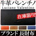 【 ルチアーノ バレンチノ 】メンズ 財布 長財布 ブランド...