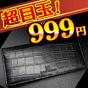 【sai72】黒 超人気クロコ柄本物ブランドが999円 ルチ...