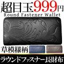【sai92】黒 お洒落ウォレットが999円 草模様ラウンド...