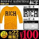 ★お試し100円!!★かつてない価格のKATSUTENAI転写シート!!★Vネック ティーシャツ アメカジ 7