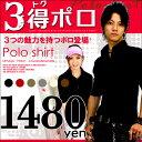 【f36】全6色 限界価格ポロシャツ ネット限定1枚1480...