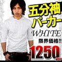 【f95】全8色 キレイめお兄系アメカジパーカー メンズパーカー メンズ5分袖 五分袖 ホワイト白 細 タイト キレカジs m l ll xl 3l メンズファッション【あす楽対応】