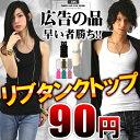 『広告の品!!限定90円』リブ タンクトップ メンズ アクセone